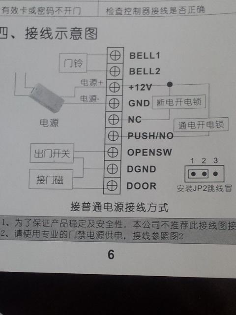 门禁电源接线图