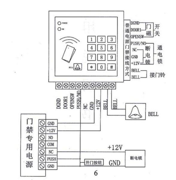 简单门禁系统安装接线图
