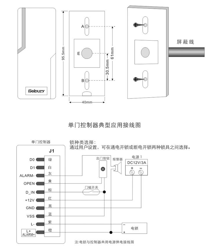 w2防水门禁读卡器接线图